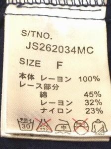 ジーナシス JEANASIS チュニック サイズF レディース 美品 ネイビー レース【中古】