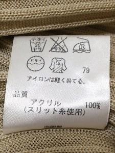 ニジュウサンク 23区 カーディガン サイズ38 M レディース 美品 ベージュ【中古】