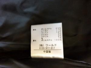 ザ ショップ ティーケー THE SHOP TK (MIXPICE) コート サイズF レディース 黒×白 冬物【中古】