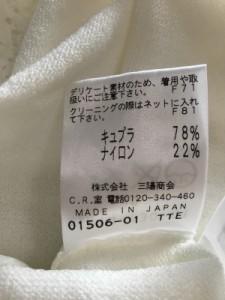 エポカ EPOCA ノースリーブカットソー レディース アイボリー シースルー【中古】