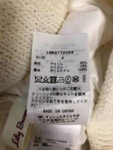リリーブラウン Lily Brown スカート サイズF レディース アイボリー ニット【中古】