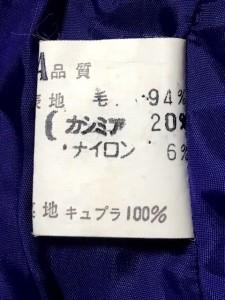 ユキトリイ YUKITORII スカートスーツ レディース ネイビー【中古】