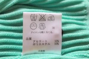 ニジュウサンク 23区 カーディガン サイズ38 M レディース ライトグリーン ラメ【中古】