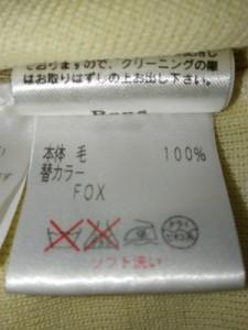 ルネ Rene カーディガン レディース 美品 アイボリー ジップアップ【中古】