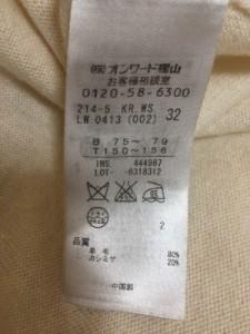 ニジュウサンク 23区 カーディガン サイズ32 XS レディース アイボリー ロング丈【中古】