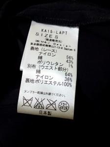 カオン kaon パンツ レディース 新品同様 黒 レース/ウエストゴム【中古】