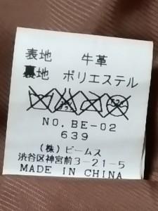 レイビームス RAY BEAMS ジャケット サイズ0 XS レディース ブラウン レザー【中古】
