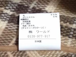 アンタイトル UNTITLED コート サイズ2 M レディース ベージュ 冬物【中古】