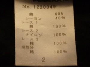 ギャラリービスコンティ GALLERYVISCONTI ワンピース サイズ2 M レディース 黒×アイボリー レース【中古】