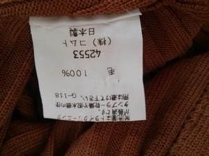 コーザノストラ COSANOSTRA スカートセットアップ レディース ブラウン ニット/ロング丈【中古】
