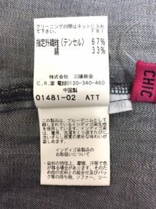トゥービーシック TO BE CHIC Gジャン サイズ40 M レディース ブルー ダメージ加工/ハート/春・秋物【中古】