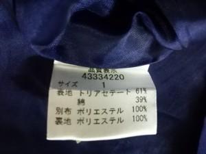 ジャスグリッティー JUSGLITTY スカート サイズ1 S レディース ネイビー【中古】