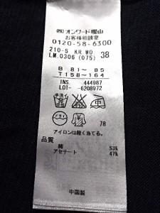 ニジュウサンク 23区 カーディガン サイズ38 M レディース - ネイビー【中古】