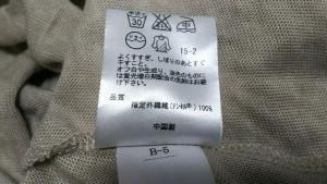 ニジュウサンク 23区 カーディガン サイズ38 M レディース ベージュ【中古】