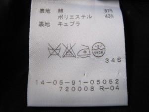 トゥモローランド TOMORROWLAND スカート サイズ36 S レディース ネイビー【中古】