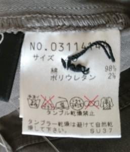 センソユニコ SENSO-UNICO パンツ サイズ40 M レディース グレージュ【中古】