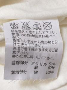 ツモリチサト TSUMORI CHISATO キャミソール サイズ2 M レディース アイボリー【中古】