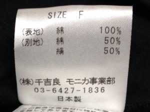 モニコト monikoto 七分袖シャツブラウス サイズF レディース 美品 黒 フリル【中古】