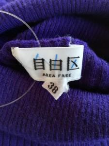ジユウク 自由区/jiyuku 長袖セーター サイズ38 M レディース パープル タートルネック【中古】