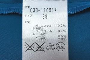 ノーベスパジオ NOVESPAZIO チュニック サイズ38 M レディース 美品 グリーン×黒 レース【中古】