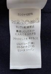 セリーヌ CELINE カーディガン サイズM レディース アイボリー×ネイビー×レッド カシミヤ【中古】