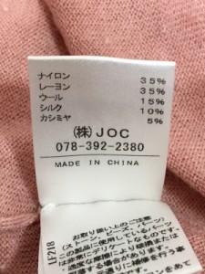 チェスティ Chesty 長袖セーター サイズF レディース ピンク ビジュー【中古】