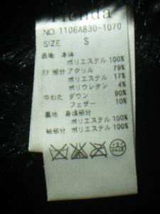 リエンダ rienda ダウンコート サイズS レディース 美品 黒 冬物【中古】