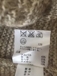 ニジュウサンク 23区 長袖セーター サイズ32 XS レディース 美品 ベージュ アルパカ【中古】
