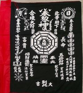 【風水】黒令旗(大)