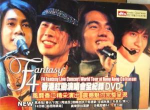 F4 「Fantasy 香港紅石勘演唱會全紀DVD