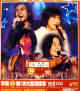 流星花園 F4  Music Party VCD