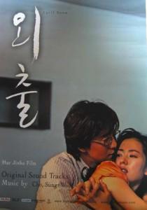 ペ・ヨンジュン 映画ポスター47