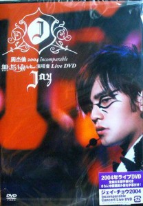 ジェイ・チョウ(周杰倫) 2004年Incomparable Concert Live DVD(日本