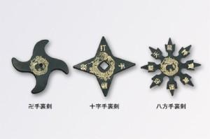 忍者武具 ラバー製 手裏剣3種1セット(黒色、文字入)