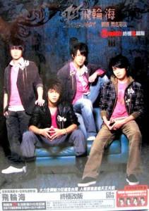 フェイルンハイ(飛輪海) 同名專輯 (ファイナル・コレクタブル・エディション) (CD+DVD) (台湾版)