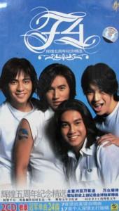 F4 輝煌五周年紀念精選(中国版) 2CD