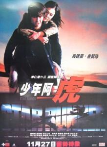 F4 呉建豪(VANNESS) ポスター柄2「少年阿虎」