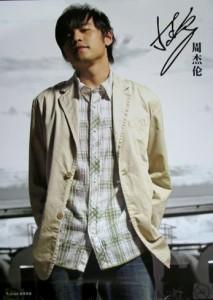 ジェイ・チョウ(周杰倫) ポスター8