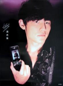 ジェイ・チョウ(周杰倫) ポスター9