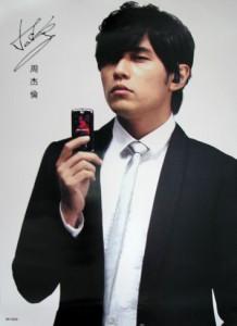 ジェイ・チョウ(周杰倫) ポスター14