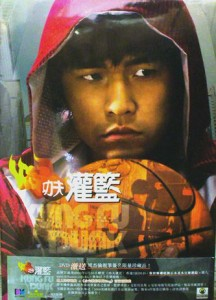 ジェイ・チョウ(周杰o倫) カンフー・ダンク!(功夫灌籃) 香港版DVD【御取り寄せ】