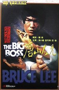 ブルース・リー ドラゴン危機一発(台湾版) DVD