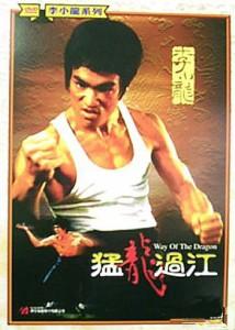 ブルース・リー ドラゴンへの道(台湾版) DVD