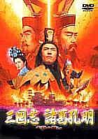 三国志 諸葛孔明 レッドクリフ/赤壁の戦い DVD