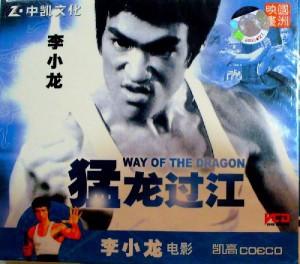 ブルース・リー(李小龍) ドラゴンへの道(台湾版) VCD