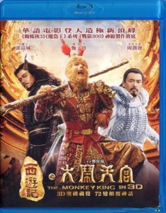 西遊記之大鬧天宮 (2014) (Blu-ray) (3D) (香港版)