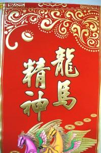 吉祥 中華風壁掛け 「龍馬精神」