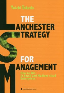 THE LANCHESTER STRATEGY FOR MANAGEMENT How to Win in Small and Mの画像