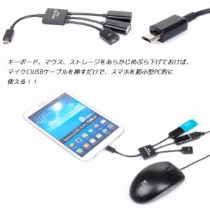 OTG HUB Android スマートフォン/タブレット対応 OTG充電2ポートHub OTGアダプタ  OTG 2ポートハブ
