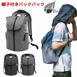 CAI P-6062 ビジネスリュック リュックサック レディース メンズ 帽子付バックパック 耐久性 高校生 通学 リュック 大容量 軽量